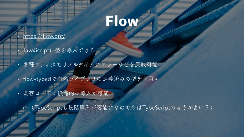 Flow ‣ IUUQTqPXPSH ‣ +BWB4DSJQUʹܕΛಋೖͰ͖Δ...