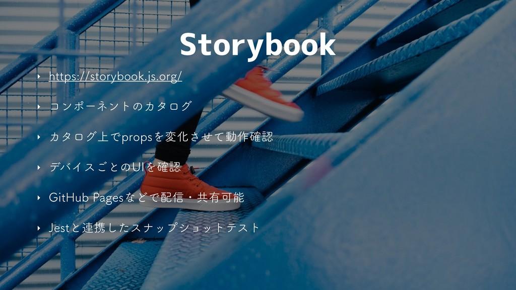 Storybook ‣ IUUQTTUPSZCPPLKTPSH ‣ ίϯϙʔω...