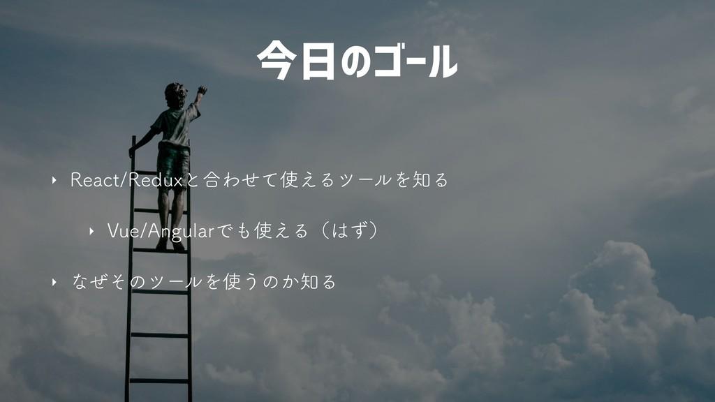 """今日のゴール ‣ 3FBDU3FEVYͱ߹Θͤͯ͑ΔπʔϧΛΔ ‣ 7VF""""OHVM..."""