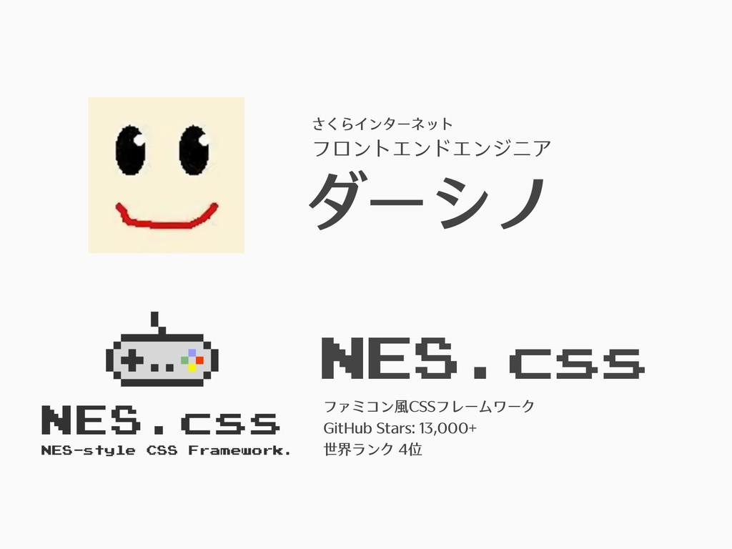 さくらインターネット フロントエンドエンジニア ダーシノ NES.css ファミコン⾵CSSフ...
