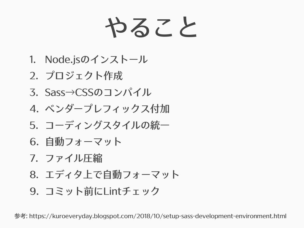 やること 1. Node.jsのインストール 2. プロジェクト作成 3. Sass→CSSの...