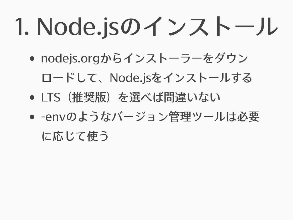 1. Node.jsのインストール • nodejs.orgからインストーラーをダウン ロード...
