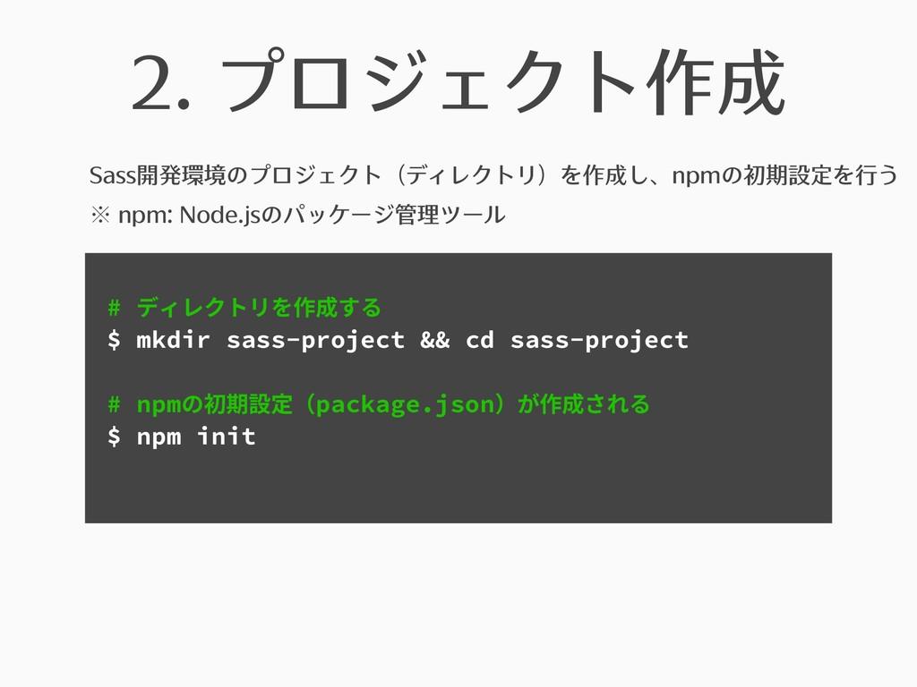 2. プロジェクト作成 Sass開発環境のプロジェクト(ディレクトリ)を作成し、npmの初期設...