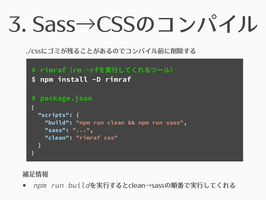 3. Sass→CSSのコンパイル ./cssにゴミが残ることがあるのでコンパイル前に削除する...