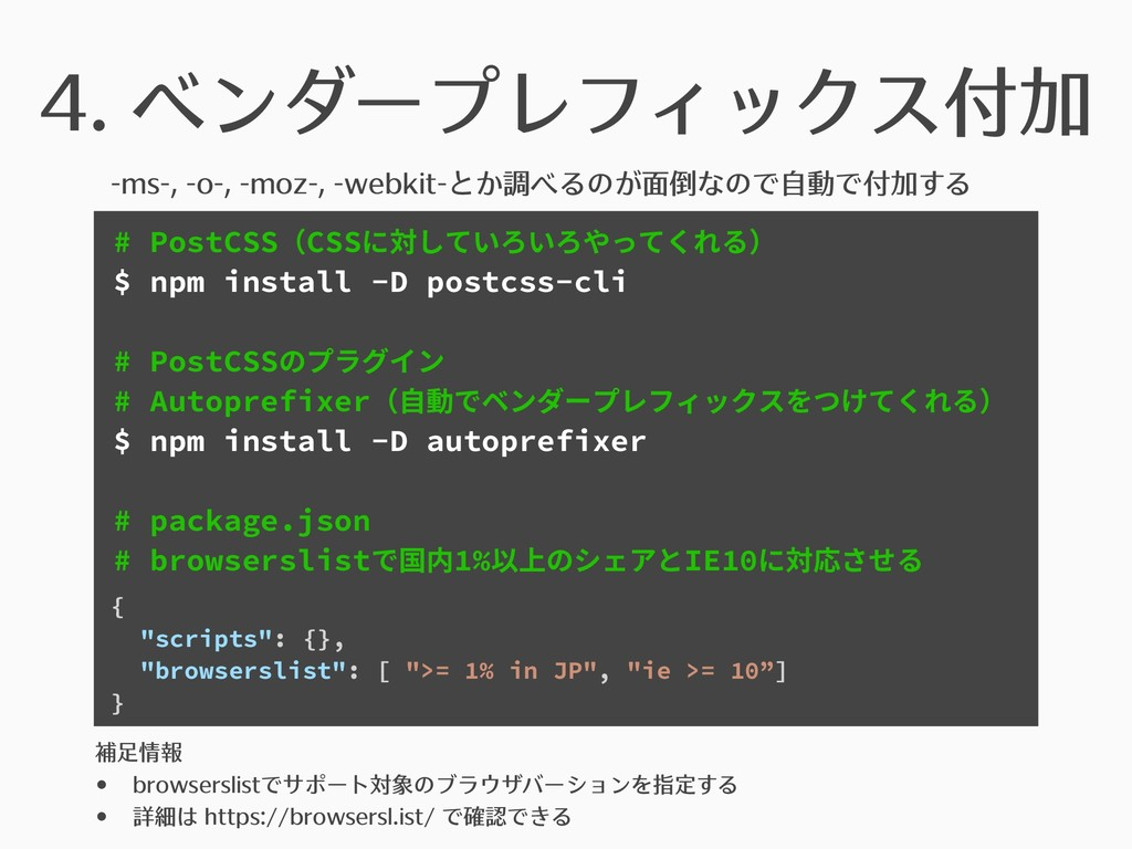 4. ベンダープレフィックス付加 -ms-, -o-, -moz-, -webkit-とか調べ...