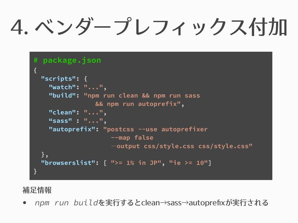 """4. ベンダープレフィックス付加 # package.json { """"scripts"""": { ..."""