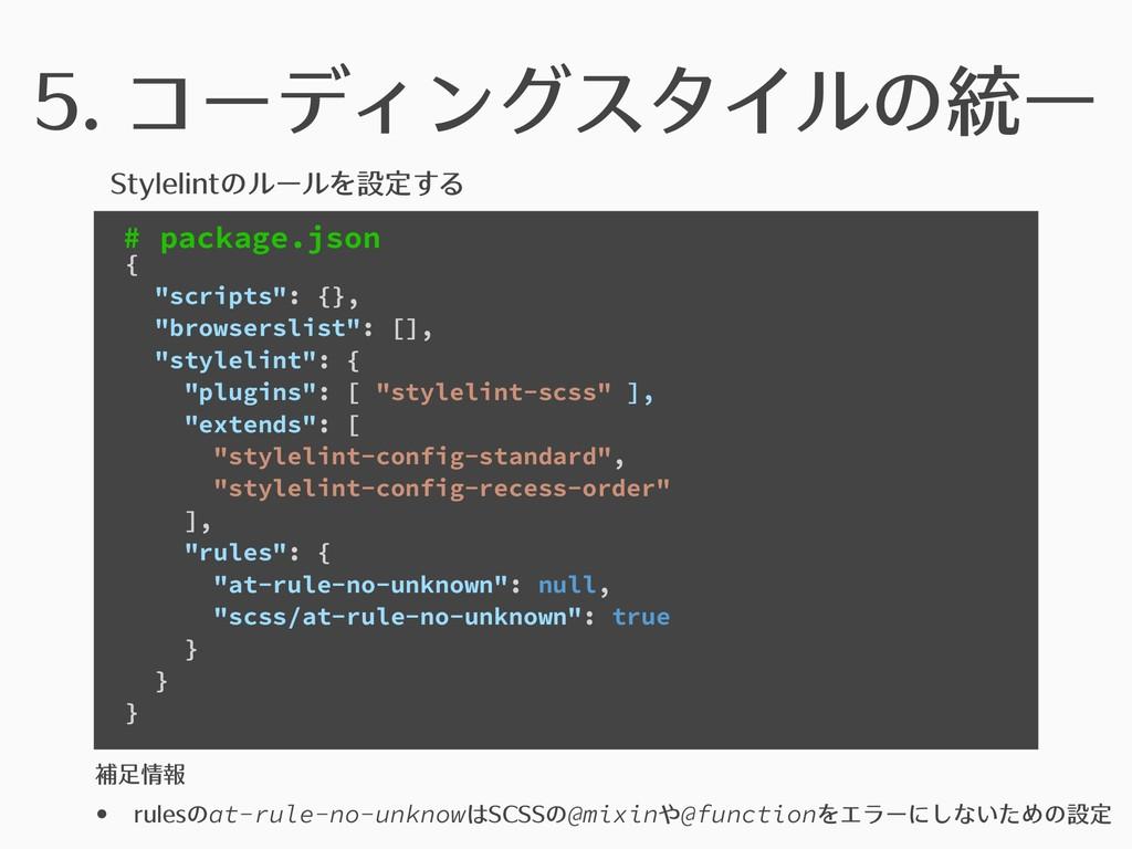 """5. コーディングスタイルの統⼀ Stylelintのルールを設定する { """"scripts""""..."""