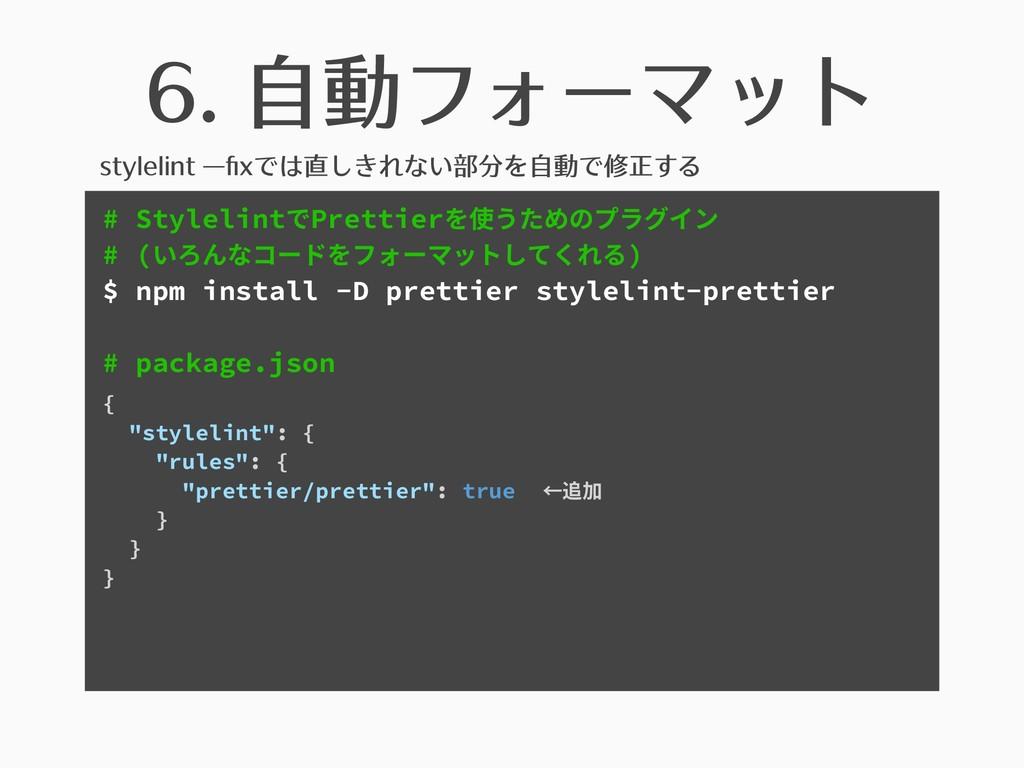 6. ⾃動フォーマット stylelint ̶fixでは直しきれない部分を⾃動で修正する # S...