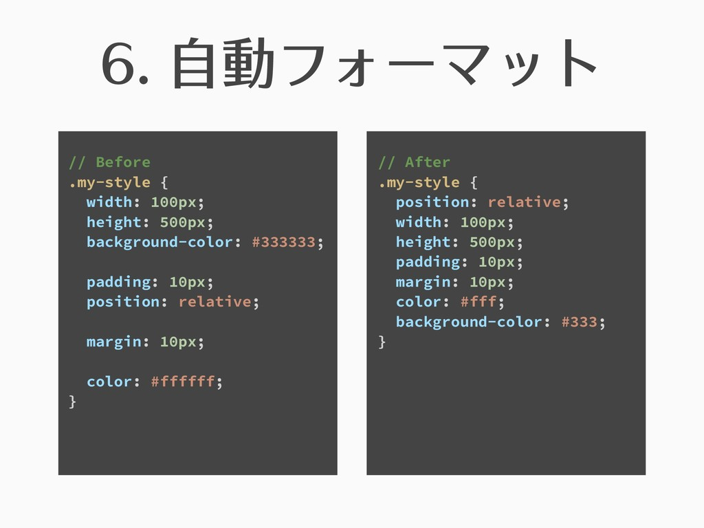 6. ⾃動フォーマット // Before .my-style { width: 100px;...