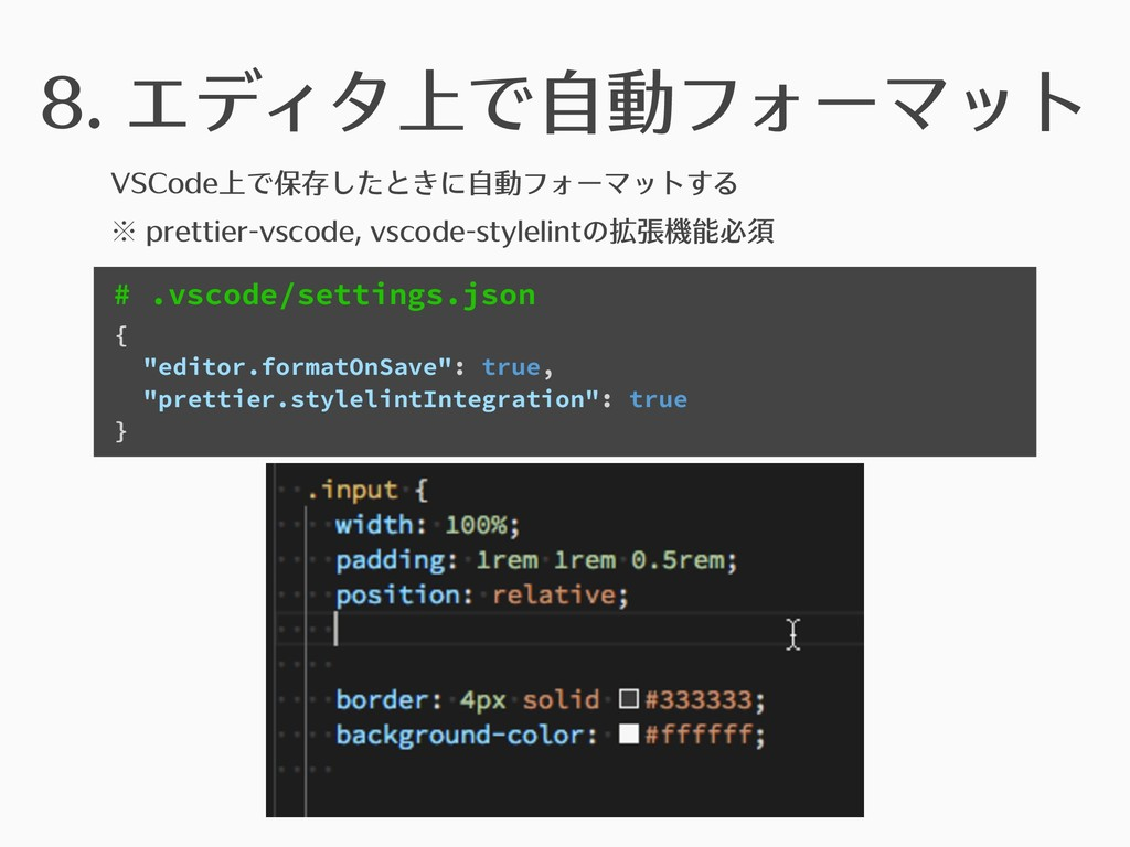 8. エディタ上で⾃動フォーマット VSCode上で保存したときに⾃動フォーマットする ※ p...
