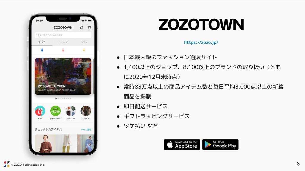 © ZOZO Technologies, Inc. https://zozo.jp/ ● 日本...