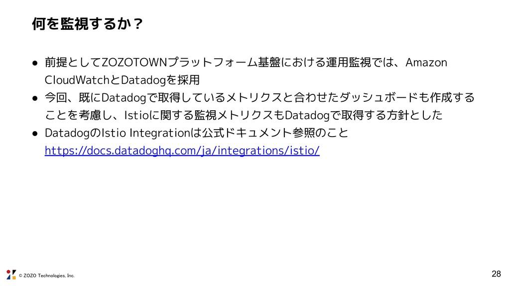 © ZOZO Technologies, Inc. 何を監視するか? ● 前提としてZOZOT...