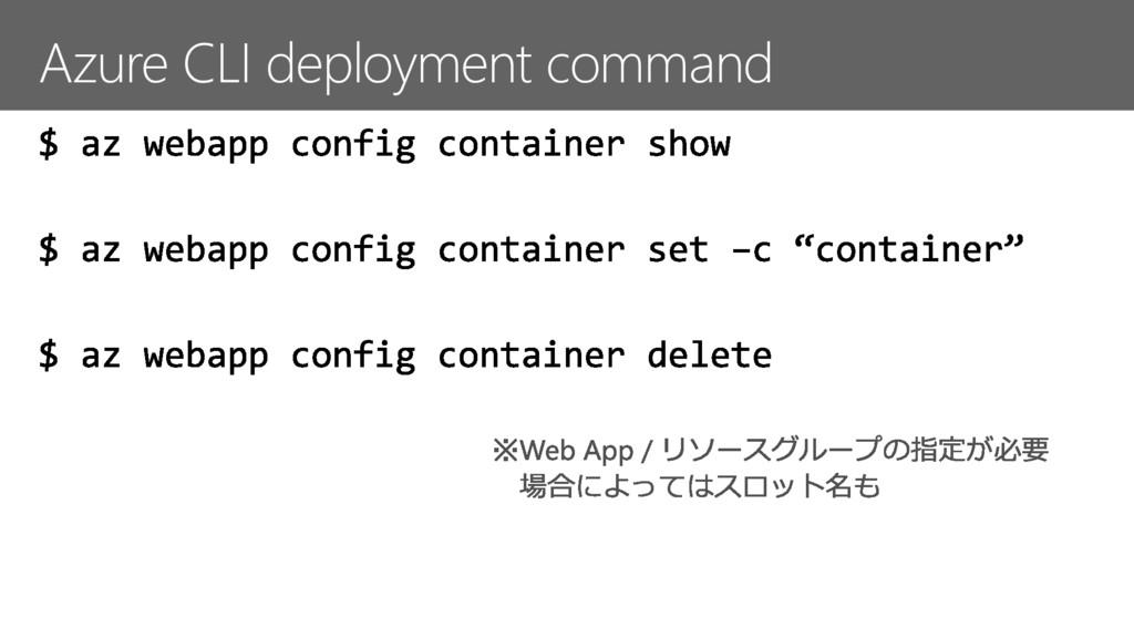 Azure CLI deployment command