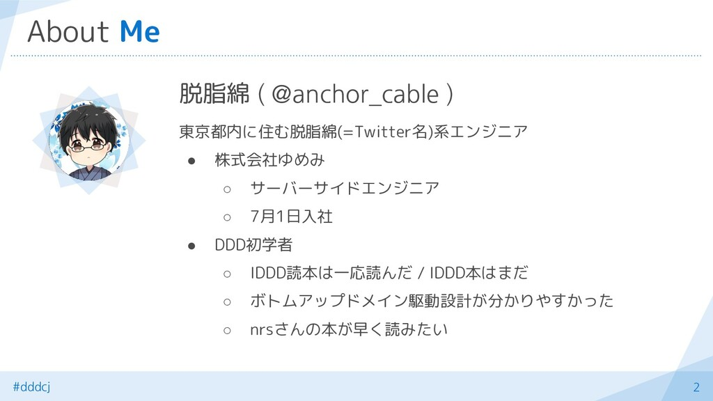 #dddcj 2 About Me 脱脂綿 ( @anchor_cable ) 東京都内に住む...