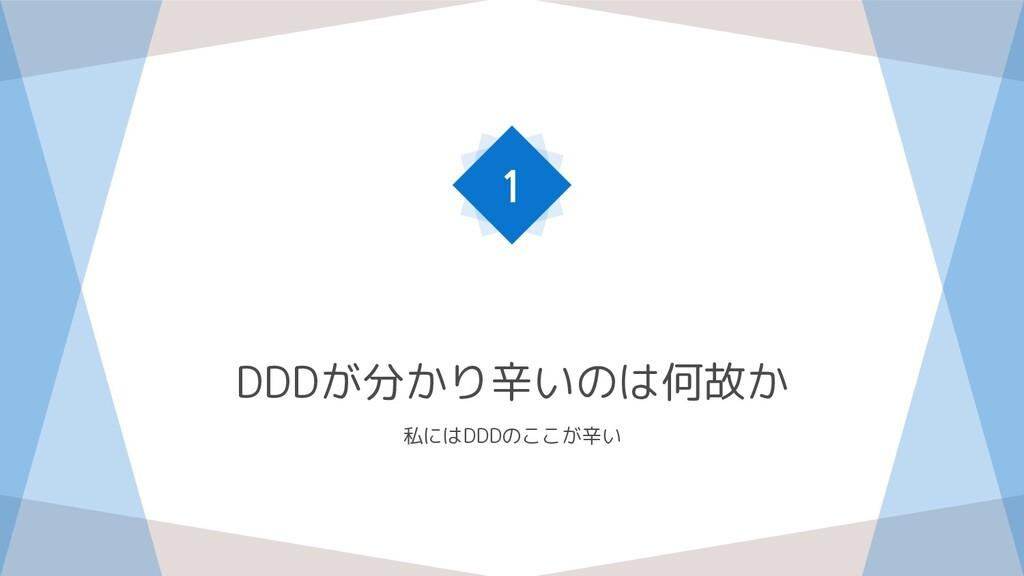 DDDが分かり辛いのは何故か 私にはDDDのここが辛い 1