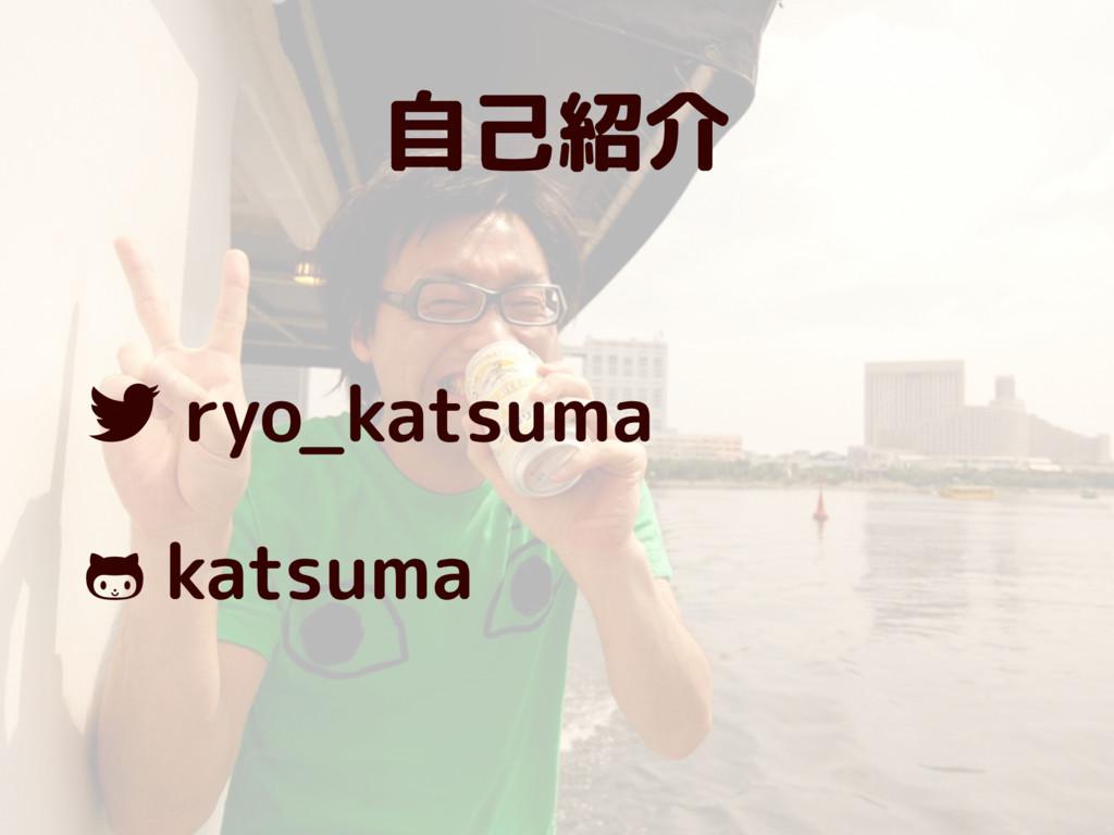 自己紹介 ! ryo_katsuma katsuma