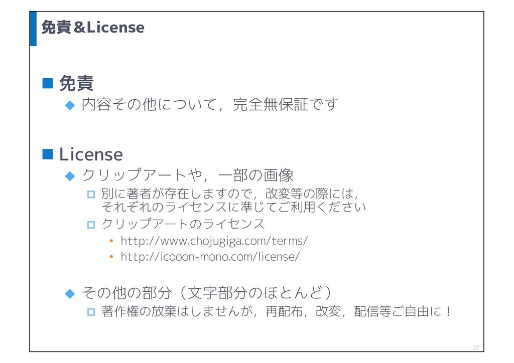 免責&License n 免責 u 内容その他について,完全無保証です n License u...