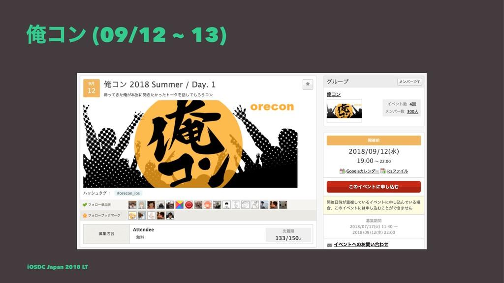Զίϯ (09/12 ~ 13) iOSDC Japan 2018 LT