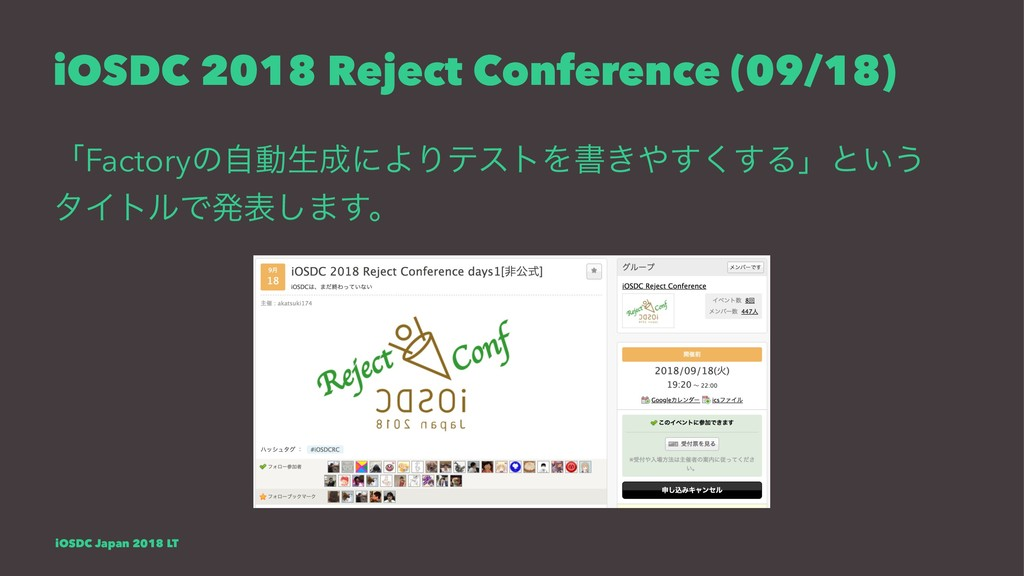 iOSDC 2018 Reject Conference (09/18) ʮFactoryͷࣗ...