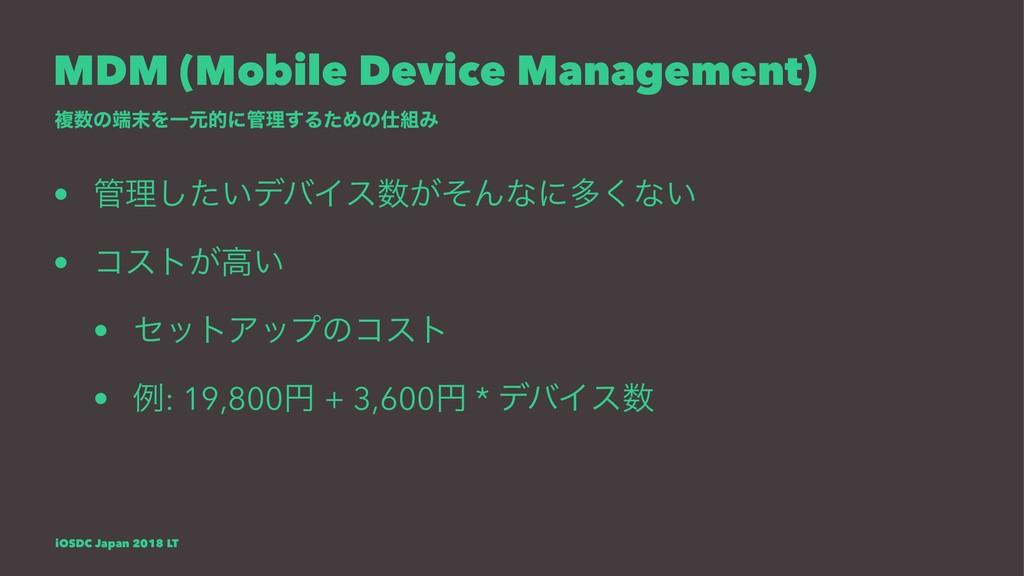 MDM (Mobile Device Management) ෳͷΛҰݩతʹཧ͢ΔͨΊ...