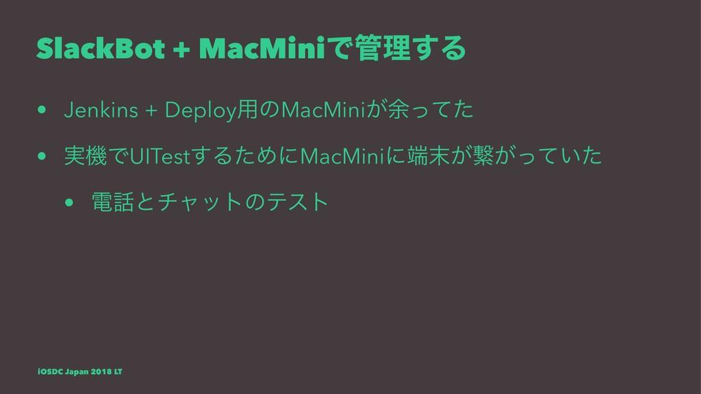 SlackBot + MacMiniͰཧ͢Δ • Jenkins + Deploy༻ͷMac...