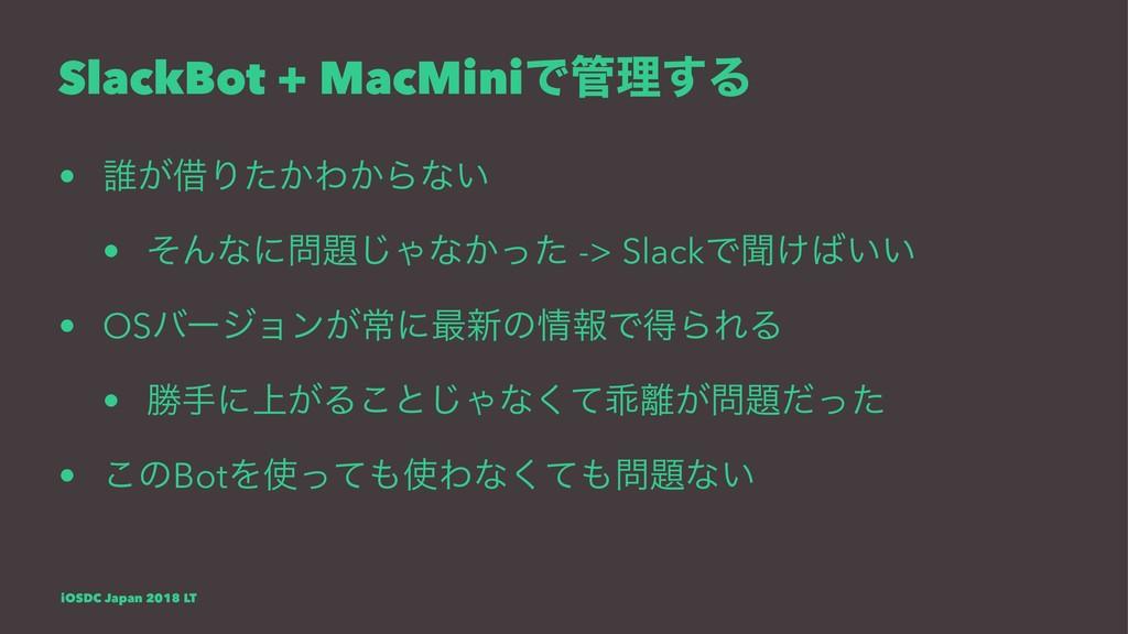 SlackBot + MacMiniͰཧ͢Δ • ୭͕आΓ͔ͨΘ͔Βͳ͍ • ͦΜͳʹ͡...