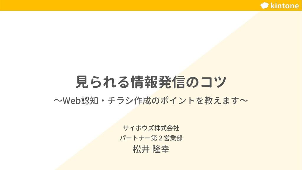 見られる情報発信のコツ ~Web認知・チラシ作成のポイントを教えます~ サイボウズ株式会社 パ...