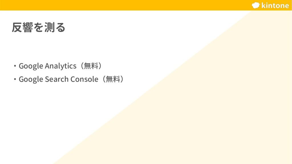反響を測る ・Google Analytics(無料) ・Google Search Cons...