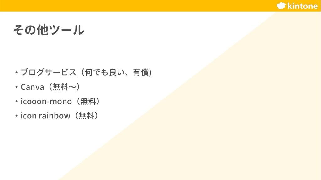 その他ツール ・ブログサービス(何でも良い、有償) ・Canva(無料〜) ・icooon-m...