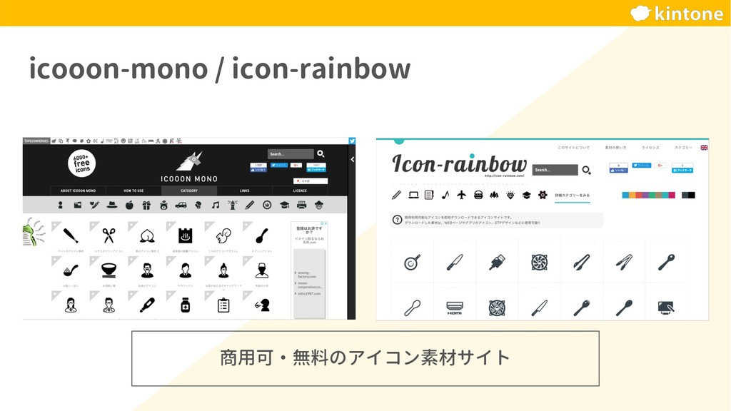 icooon-mono / icon-rainbow 商用可・無料のアイコン素材サイト