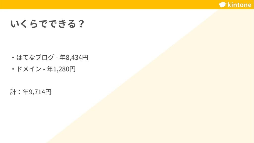 いくらでできる? ・はてなブログ - 年8,434円 ・ドメイン - 年1,280円 計:年9...
