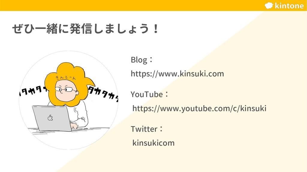 ぜひ一緒に発信しましょう! Twitter: kinsukicom Blog: https:/...