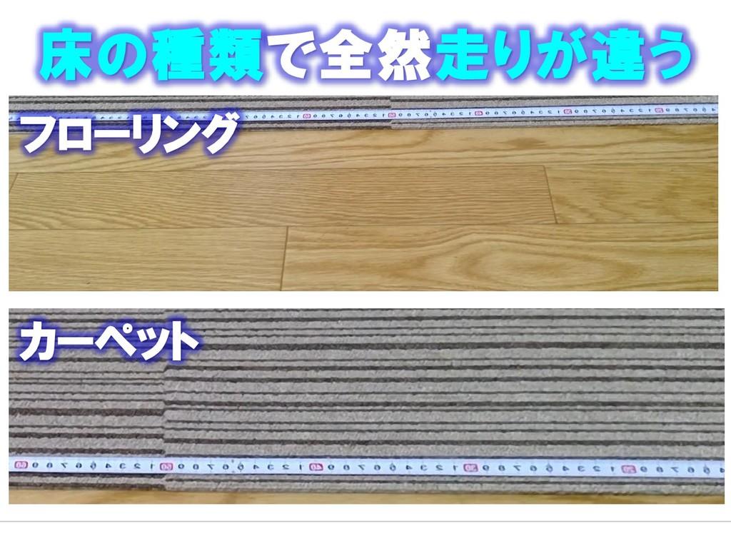 フローリング カーペット 床の種類で全然走りが違う