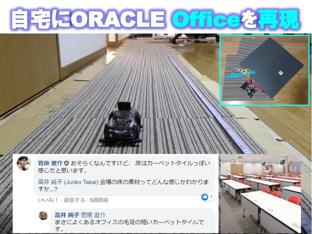 自宅にORACLE Officeを再現