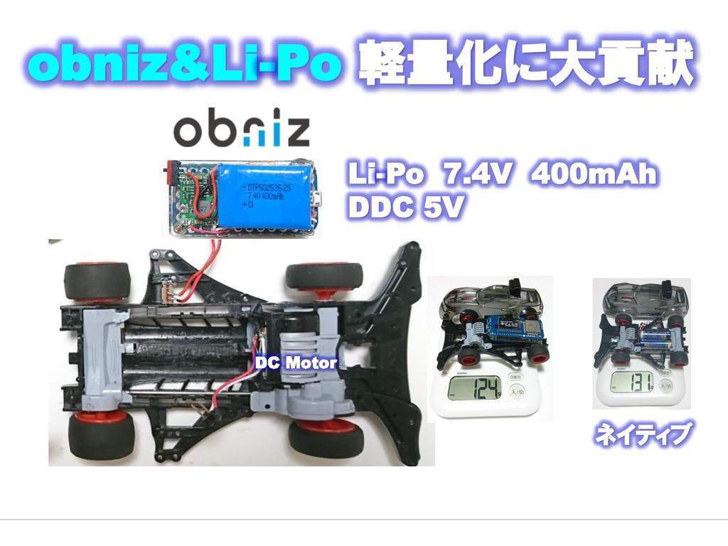 DC Motor ネイティブ obniz&Li-Po 軽量化に大貢献 Li-Po 7.4V 4...