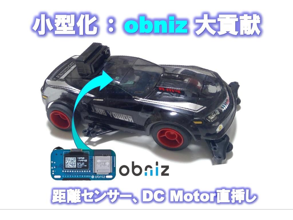 小型化 : obniz 大貢献 距離センサー、DC Motor直挿し