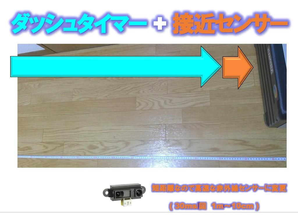 ダッシュタイマー + 接近センサー 短距離なので高速な赤外線センサーに変更 ( 30ms/回 ...