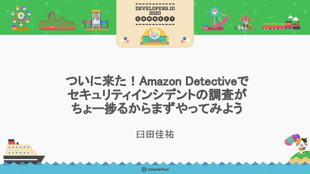 ついに来た!Amazon Detectiveで セキュリティインシデントの調査が ちょー捗...