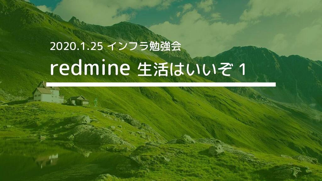 redmine 生活はいいぞ 1 2020.1.25 インフラ勉強会