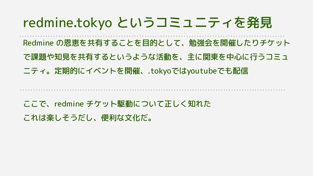 redmine.tokyo というコミュニティを発見 Redmine の恩恵を共有することを目...