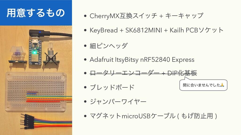 • CherryMXޓεΠον + ΩʔΩϟοϓ • KeyBread + SK6812MI...