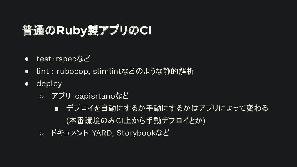 普通のRuby製アプリのCI ● test:rspecなど ● lint : rubocop,...