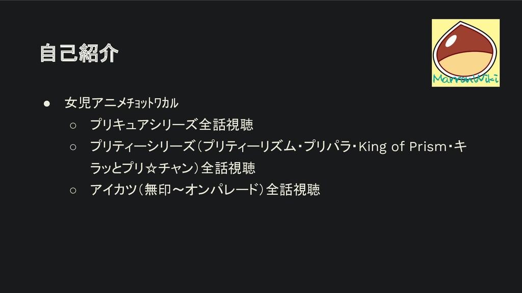 自己紹介 ● 女児アニメチョットワカル ○ プリキュアシリーズ全話視聴 ○ プリティーシリーズ...