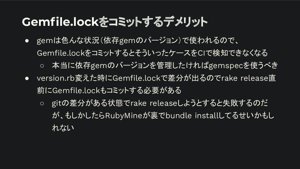 Gemfile.lockをコミットするデメリット ● gemは色んな状況(依存gemのバージョン...