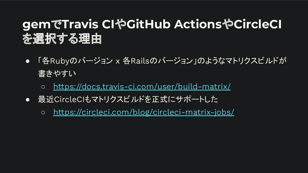 gemでTravis CIやGitHub ActionsやCircleCI を選択する理由 ●...