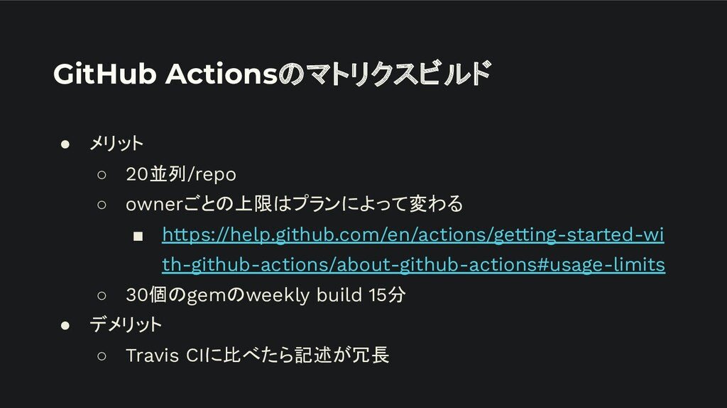 GitHub Actionsのマトリクスビルド ● メリット ○ 20並列/repo ○ ow...