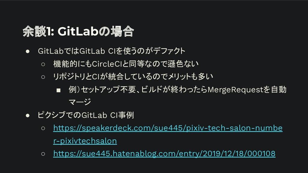 余談1: GitLabの場合 ● GitLabではGitLab CIを使うのがデファクト ○ ...