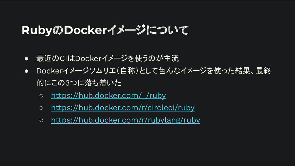 RubyのDockerイメージについて ● 最近のCIはDockerイメージを使うのが主流 ●...