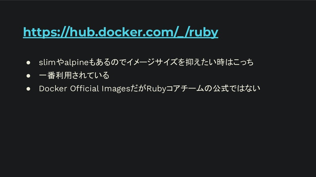 https://hub.docker.com/_/ruby ● slimやalpineもあるの...