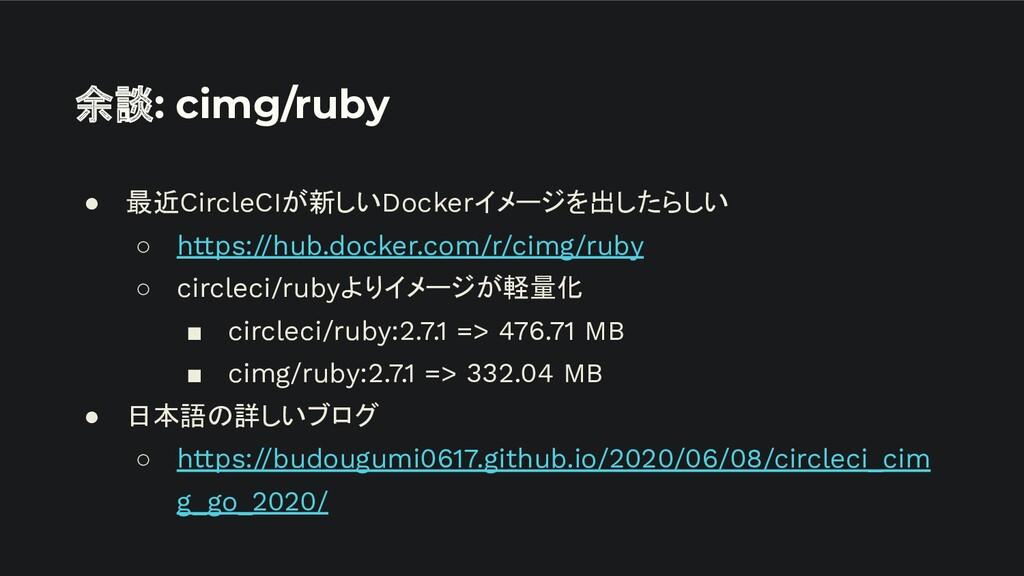 余談: cimg/ruby ● 最近CircleCIが新しいDockerイメージを出したらしい...